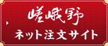 嵯峨野ネット注文サイト